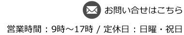 お問い合わせはこちら 営業時間9時から17時 日祝が定休日です
